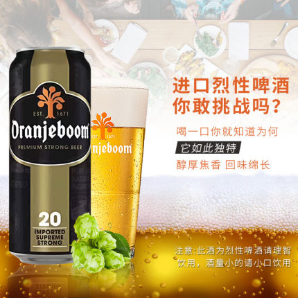 橙色炸弹20度强劲高度烈性啤酒500ml*24听
