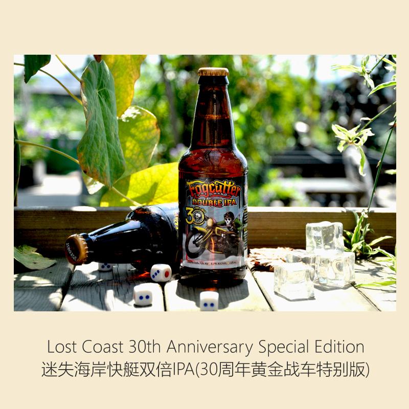 迷失海岸迷雾快艇(30周年战车版)IPA啤酒355ml*24瓶