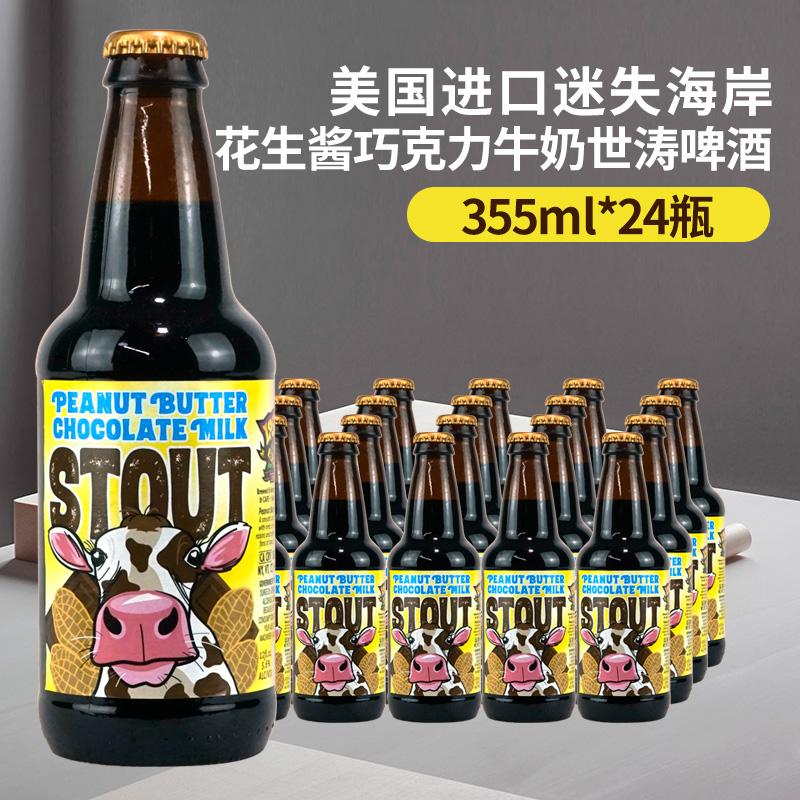 迷失海岸(花生酱巧克力牛奶世涛)啤酒355ML*24瓶