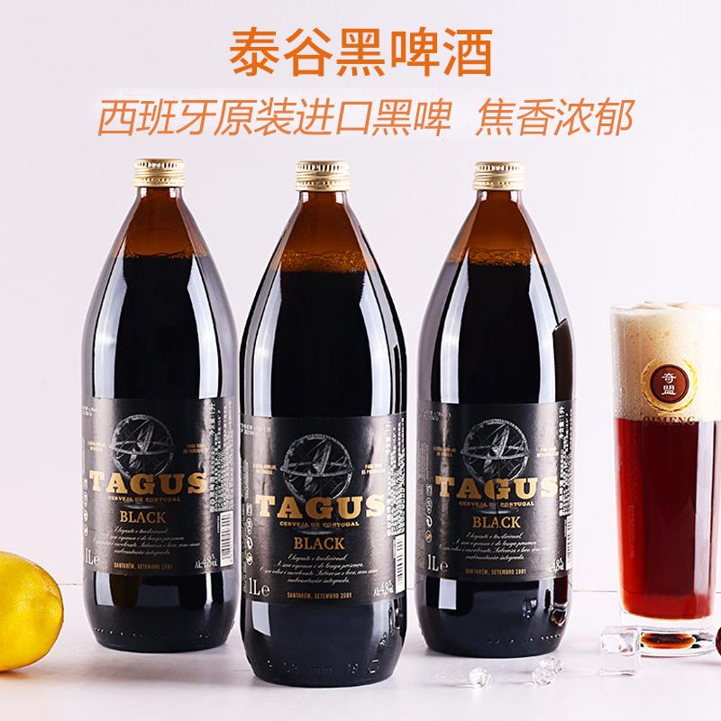 泰谷(TAGUS)黑啤酒1L*6瓶