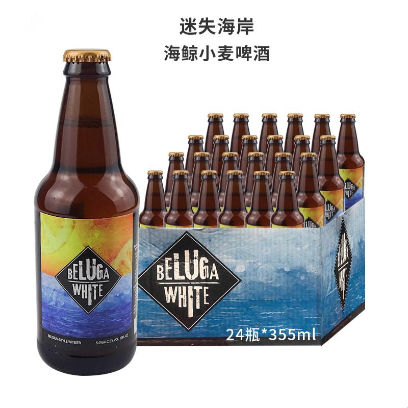 迷失海岸(海鲸小麦)啤酒355ml*24瓶