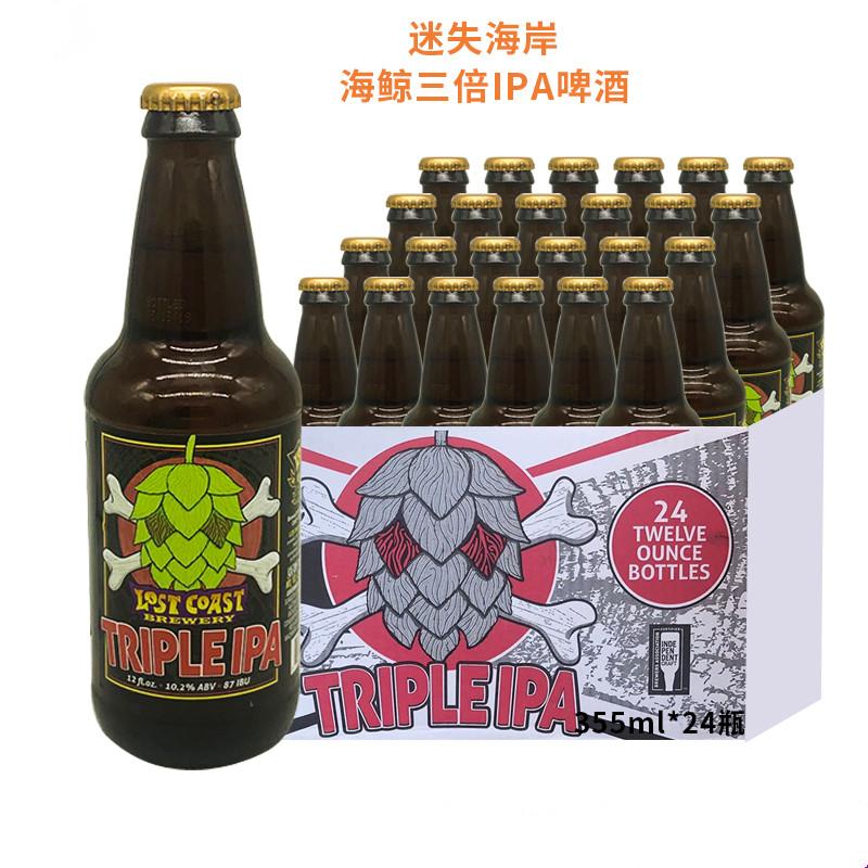 迷失海岸(海鲸三倍IPA)啤酒355ml*24瓶