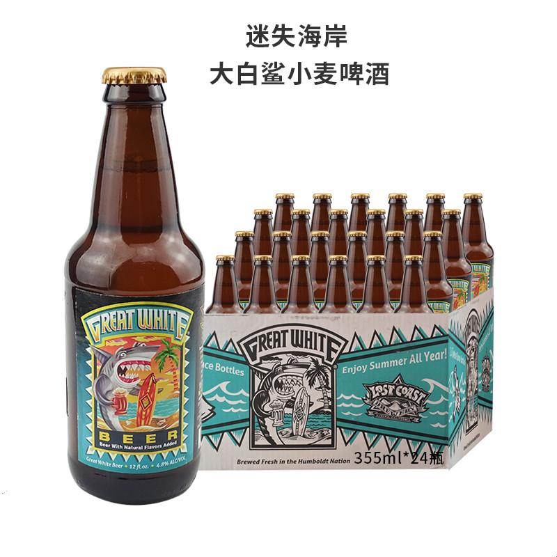 迷失海岸(大白鲨小麦)啤酒355ml*24瓶