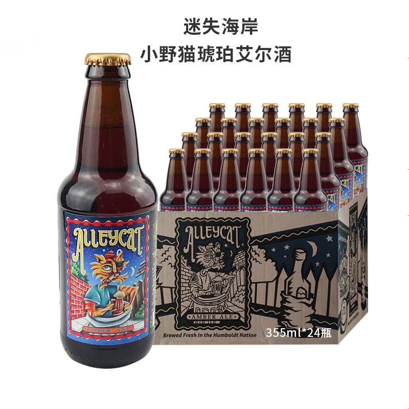 迷失海岸(小野猫琥珀艾尔)啤酒355ml*24瓶