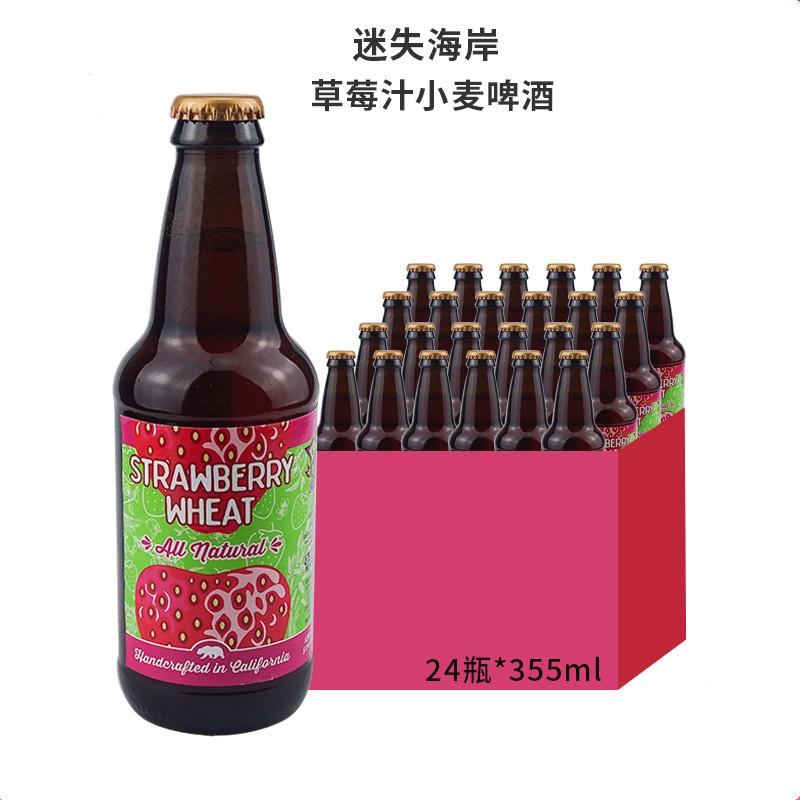 迷失海岸(草莓味)小麦啤酒355ml*24瓶