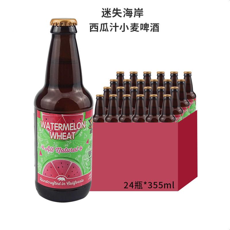 迷失海岸(西瓜味)小麦啤酒355ml*24瓶