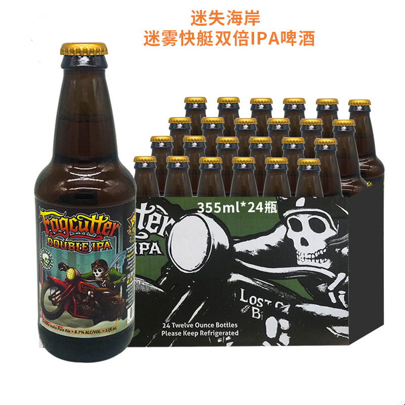 迷失海岸(迷雾快艇双倍IPA)啤酒355ml*24瓶