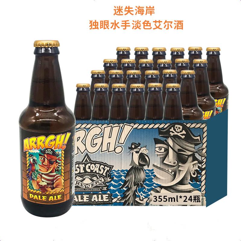 迷失海岸(独眼水手淡色艾尔)啤酒355ml*24瓶