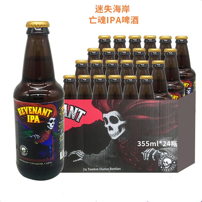 迷失海岸(亡魂IPA)啤酒355ml*24瓶