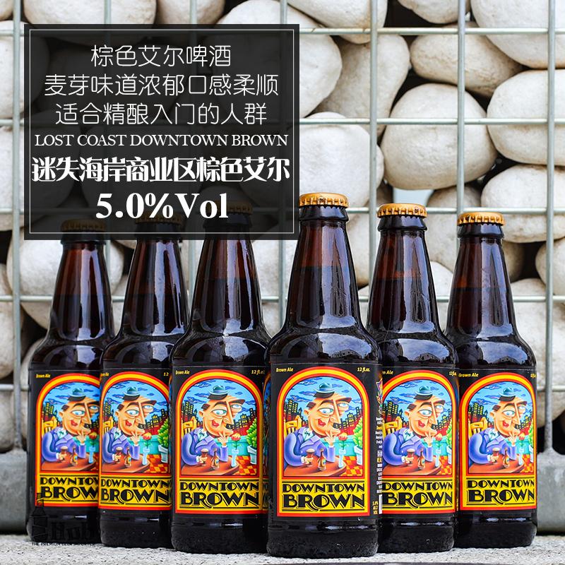 迷失海岸(商业区棕色艾尔)啤酒355ml*24瓶