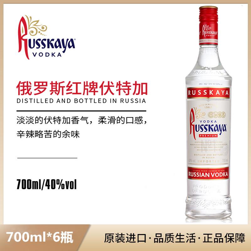 俄罗斯红牌伏特加高度烈酒700ml*6瓶