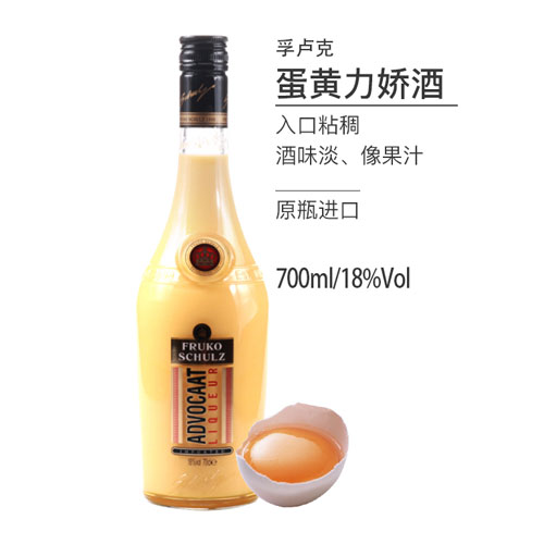 孚卢克(蛋黄味)利口酒配制酒700ml*6瓶