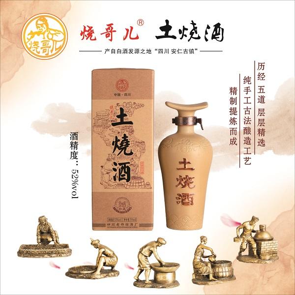 烧哥儿·土烧酒52°珍藏浓香型白酒250ml*8瓶(礼盒版)